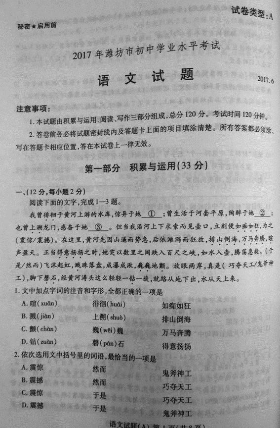 2017潍坊中考语文试题及答案解析(图片版含答案)