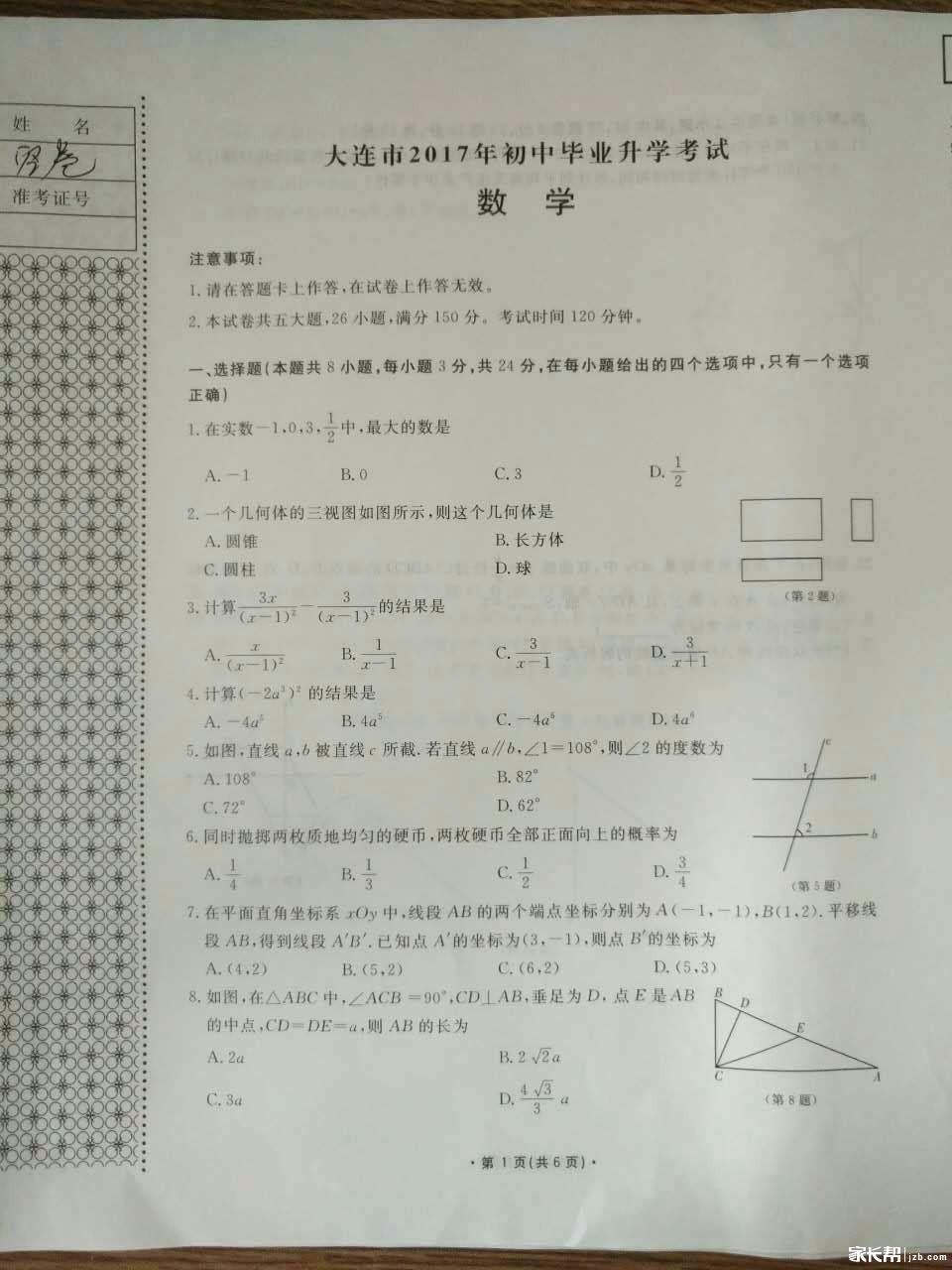 2017沈阳中考数学试题及答案解析(图片版含答案)