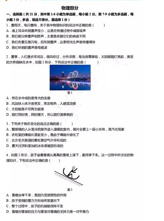 2017沈阳中考物理试题及答案解析(图片版含答案)
