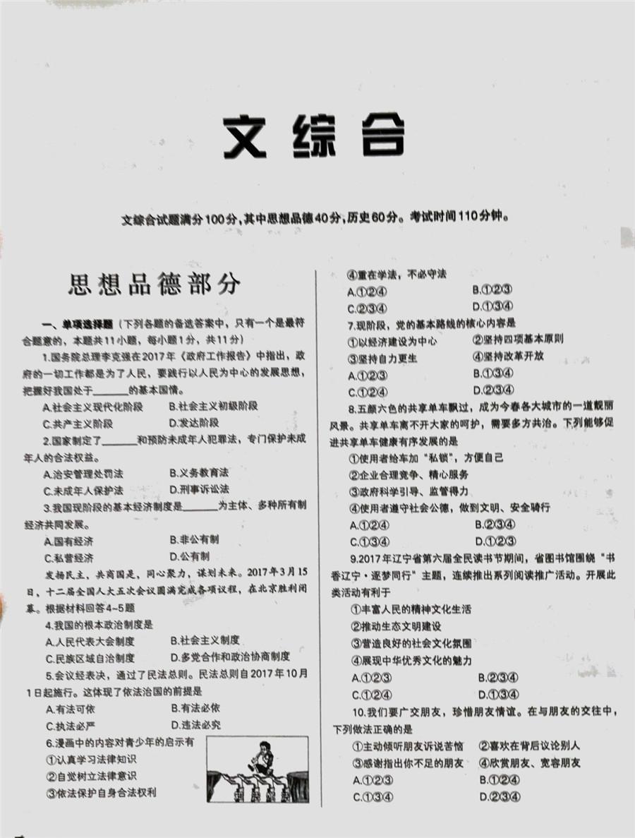 2017沈阳中考思品试题及答案解析(图片版含答案)