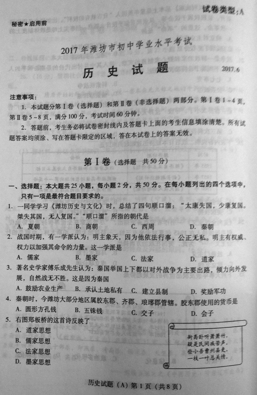 2017潍坊中考历史试题及答案解析(图片版含答案)
