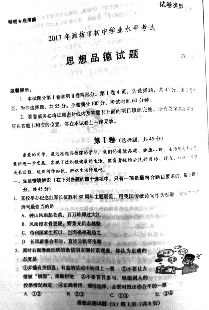 2017潍坊中考思品试题及答案解析(图片版含答案)