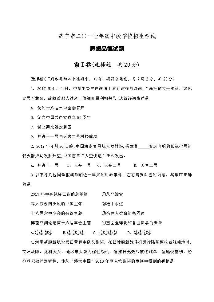 2017济宁中考思品试题及答案解析(word版含答案)