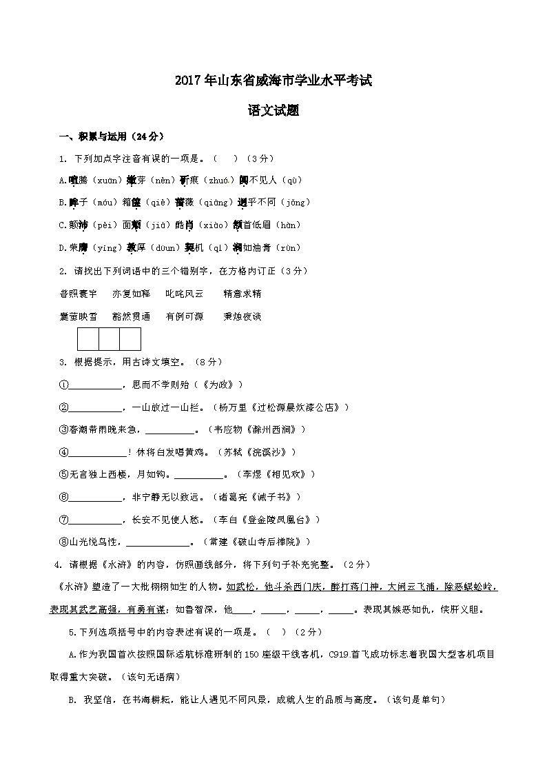 2017威海中考语文试题及答案解析(word版含答案)