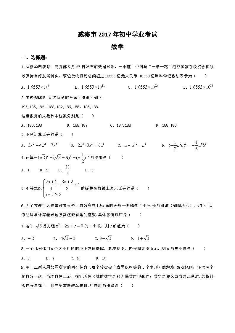 2017威海中考数学试题及答案解析(word版含答案)