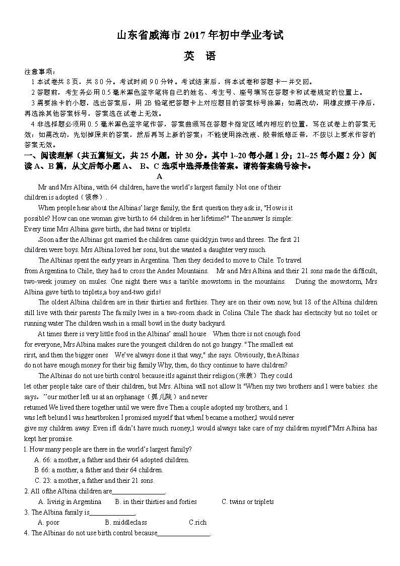 2017威海中考英语试题及答案解析(word版含答案)