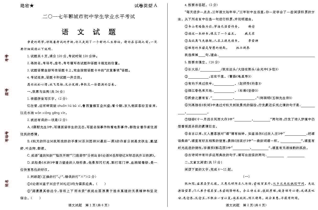 2017聊城中考语文试题及答案解析(图片版含答案)