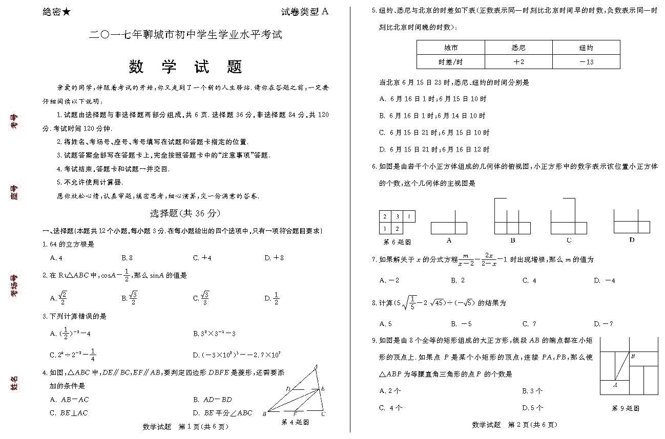 2017聊城中考数学试题及答案解析(图片版含答案)