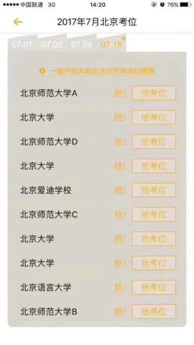 2017年7月15日北京新增托福考试