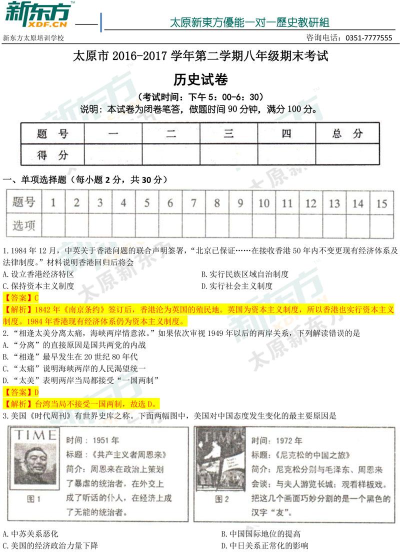 16-17学年第二学期期末考试初二历史试卷答案考点分析