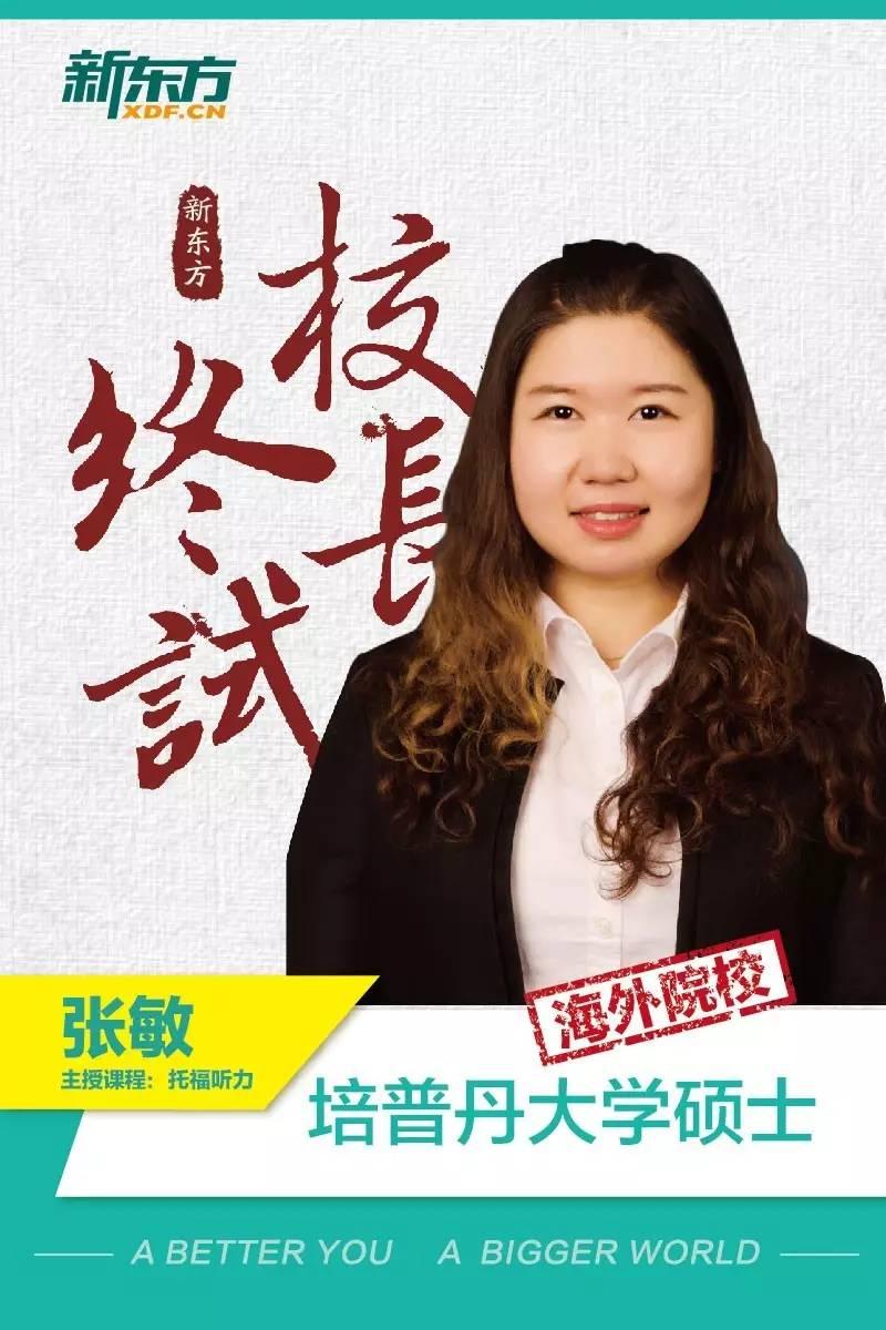 校长终面收官,一批优秀的年轻教师加入到了新东方的大家庭!