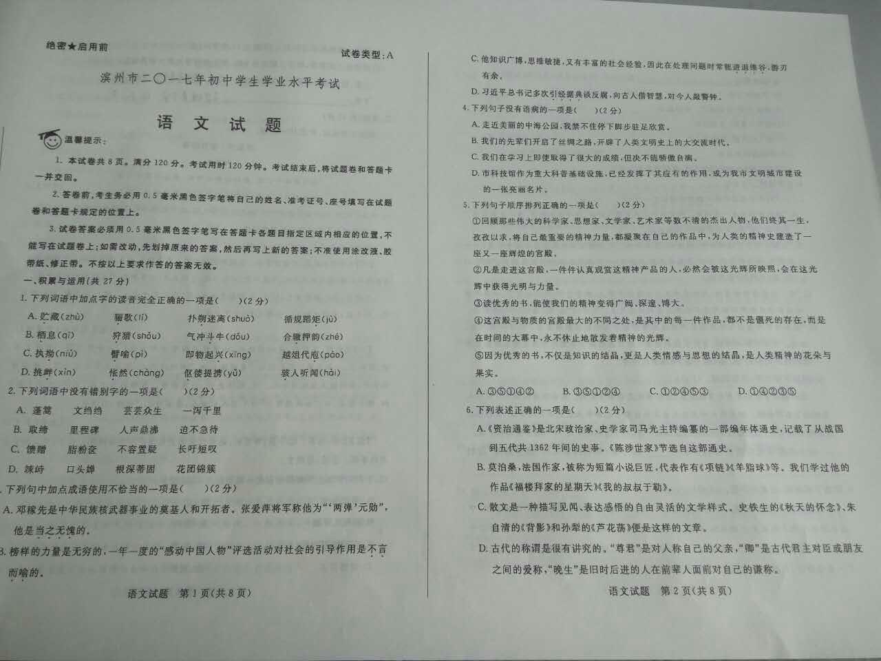 2017滨州中考语文试题及答案解析(图片版含答案)