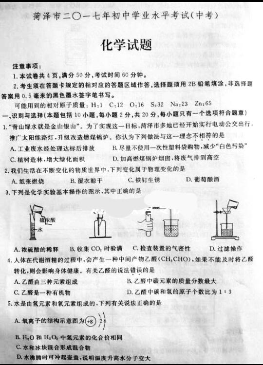 2017菏泽中考化学试题及答案解析(图片版无答案)