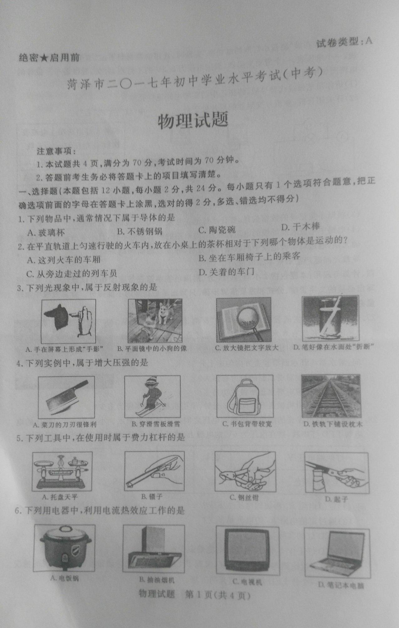 2017菏泽中考物理试题及答案解析(图片版无答案)
