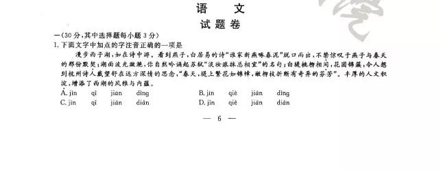 2017杭州中考语文试题及答案解析(图片版含答案)