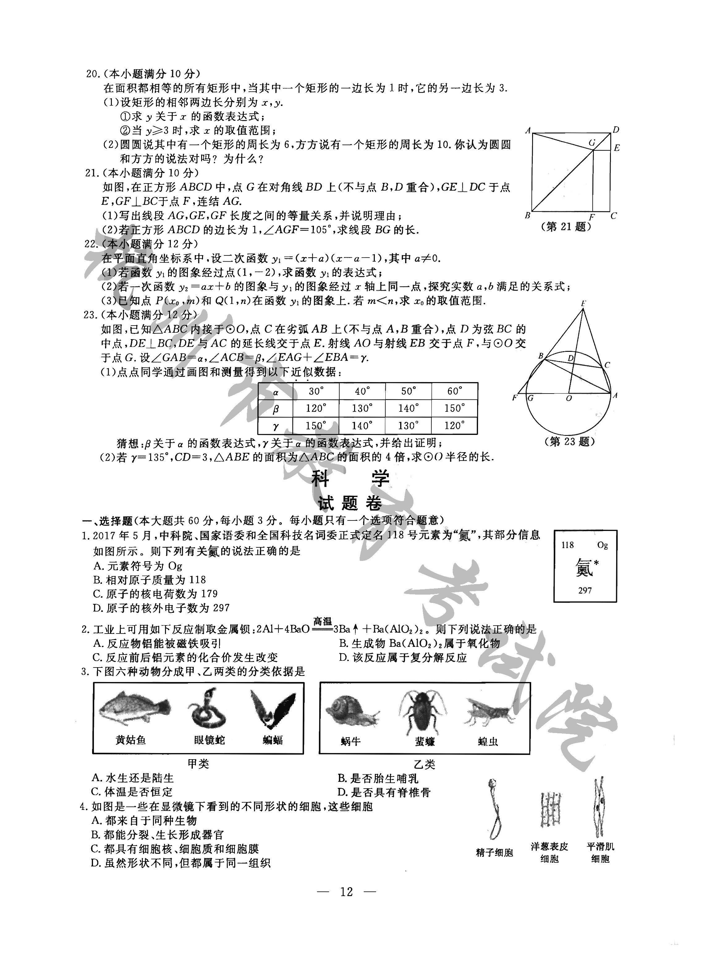 2017杭州中考物理试题及答案解析(图片版含答案)