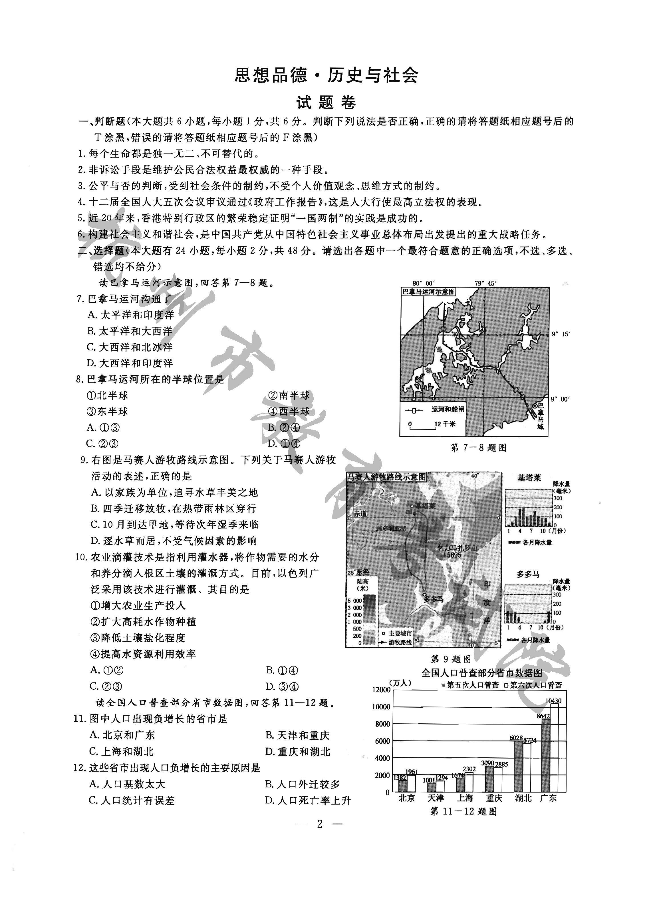 2017杭州中考思品试题及答案解析(图片版含答案)