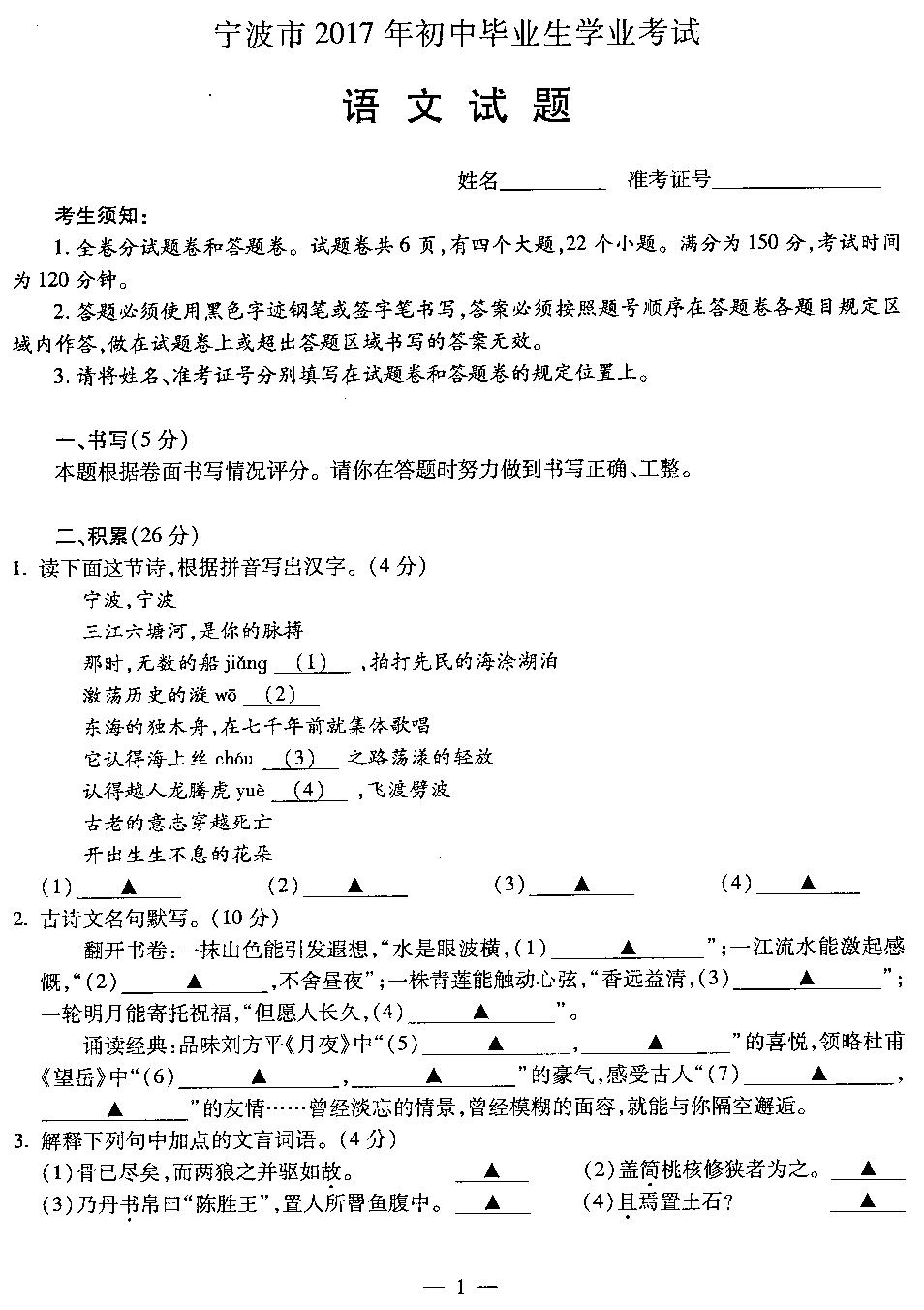 2017宁波中考语文试题及答案解析(图片版含答案)