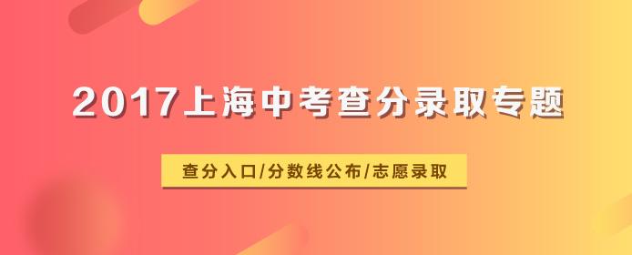 2017年上海中考查分专题