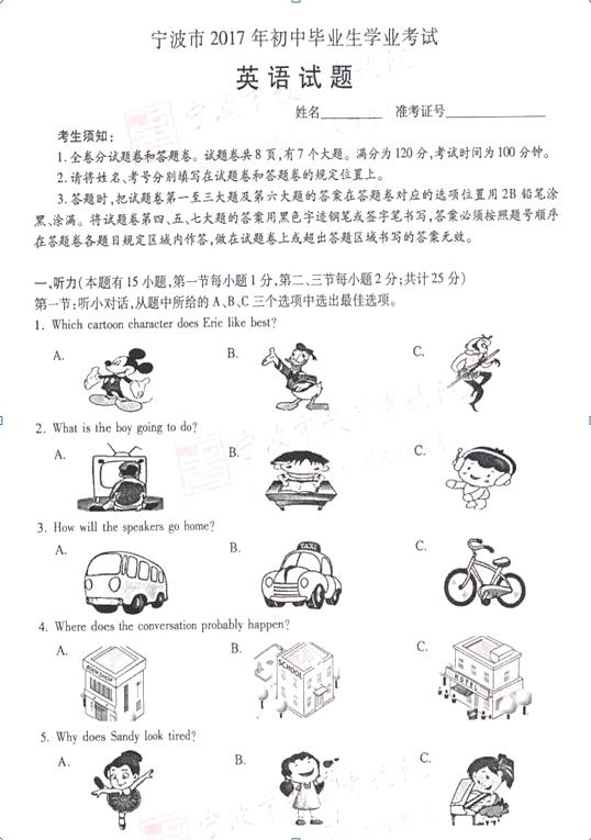 2017宁波中考英语试题及答案解析(图片版含答案)