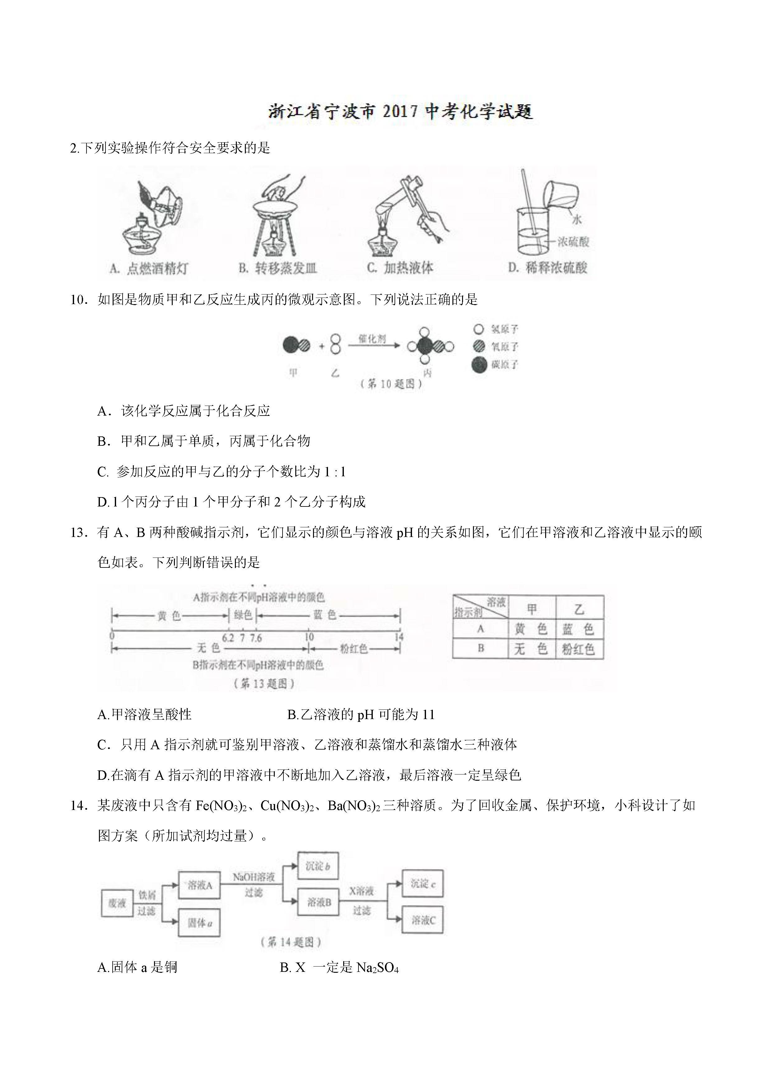 2017宁波中考化学试题及答案解析(word版含答案)
