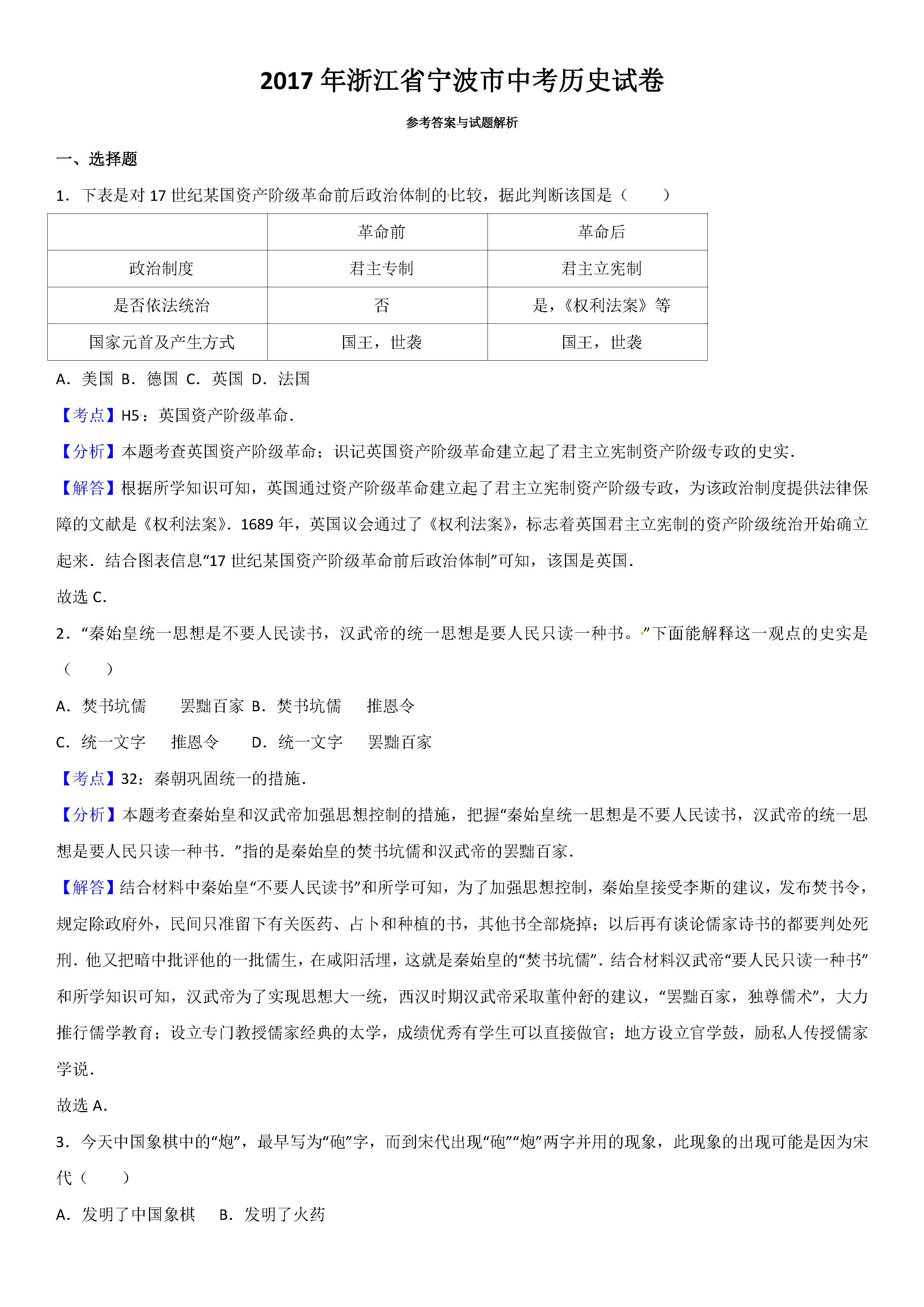 2017宁波中考历史试题及答案解析(word版含答案)