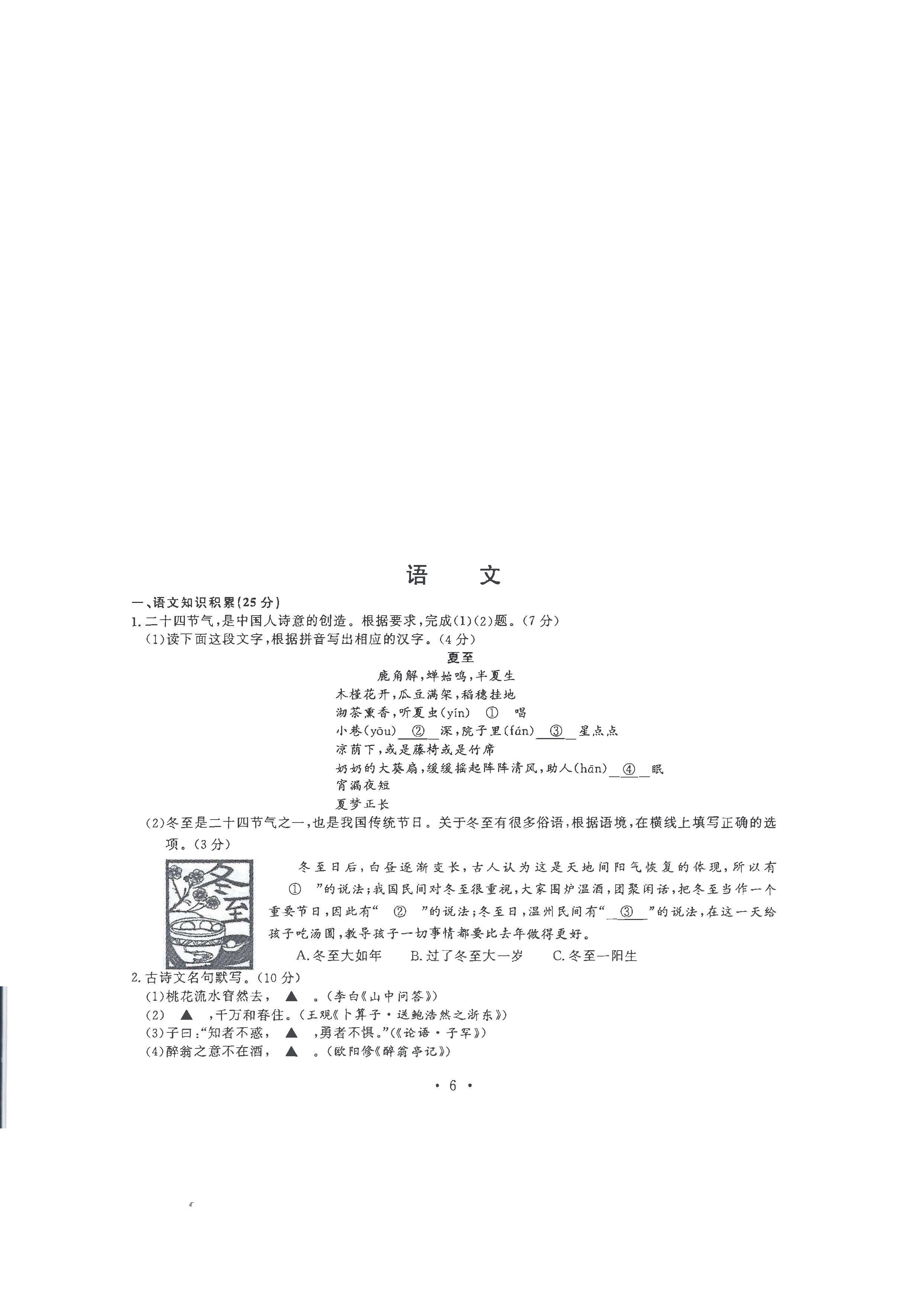 2017温州中考语文试题及答案解析(图片版含答案)