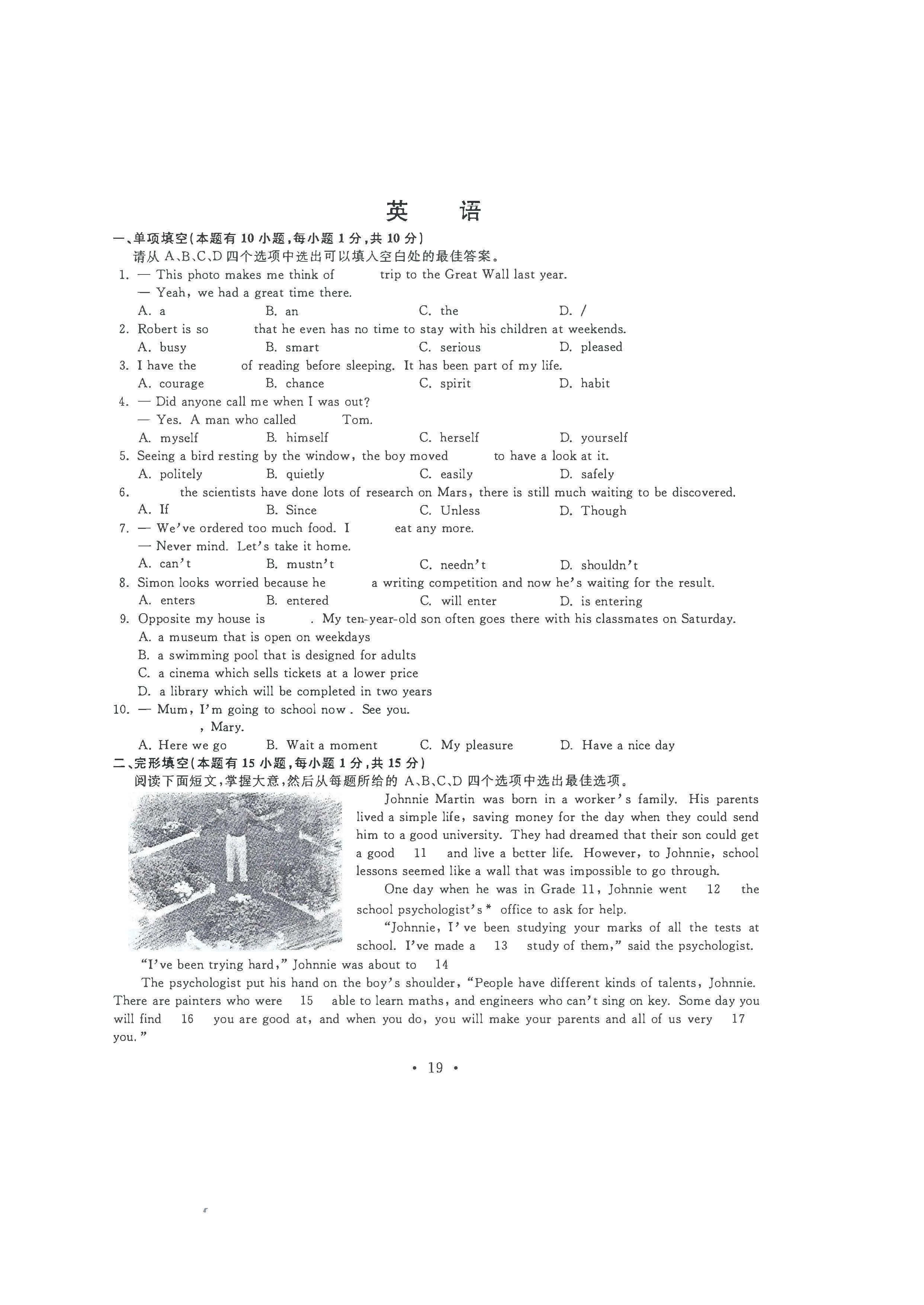 2017温州中考英语试题及答案解析(图片版含答案)