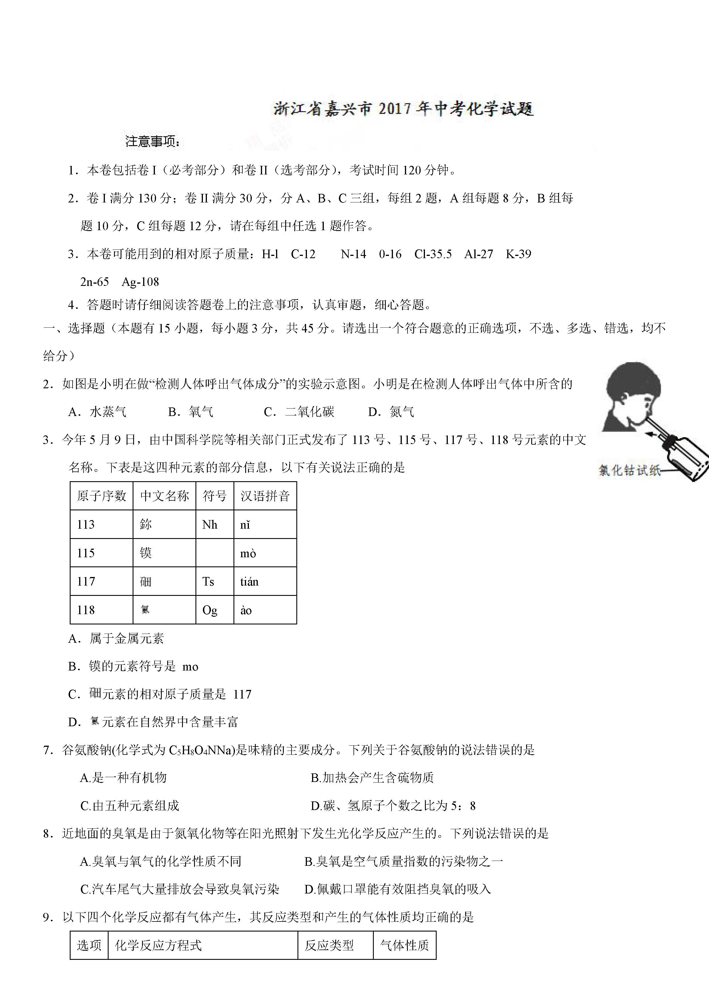 2017嘉兴中考化学试题及答案解析(word版含答案)