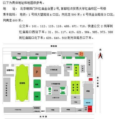 2017年7月15日雅思口语安排通知--中国农业大学
