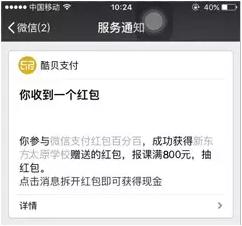 新东方微信秋季续班