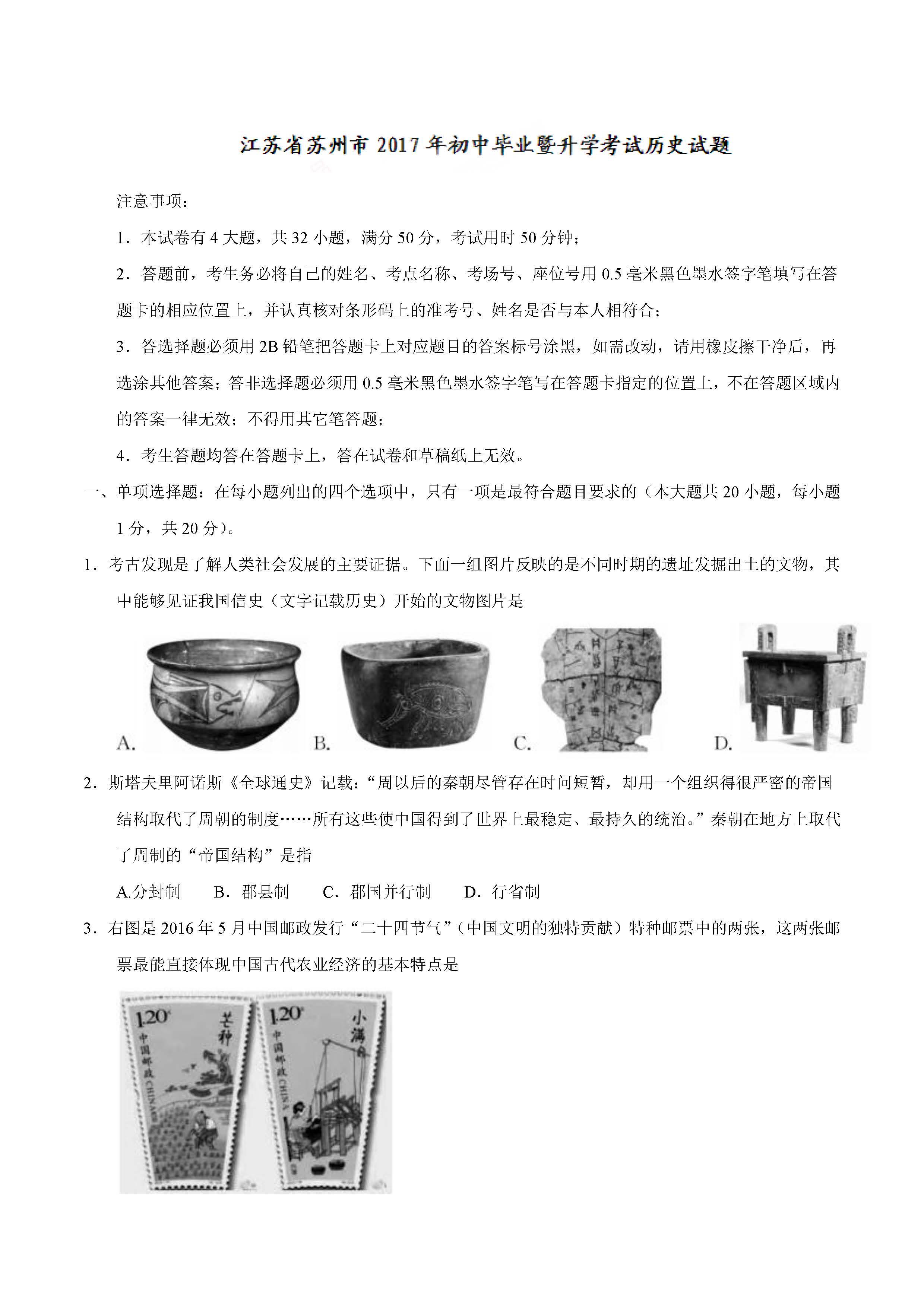 2017苏州中考历史试题及答案解析(图片版含答案)