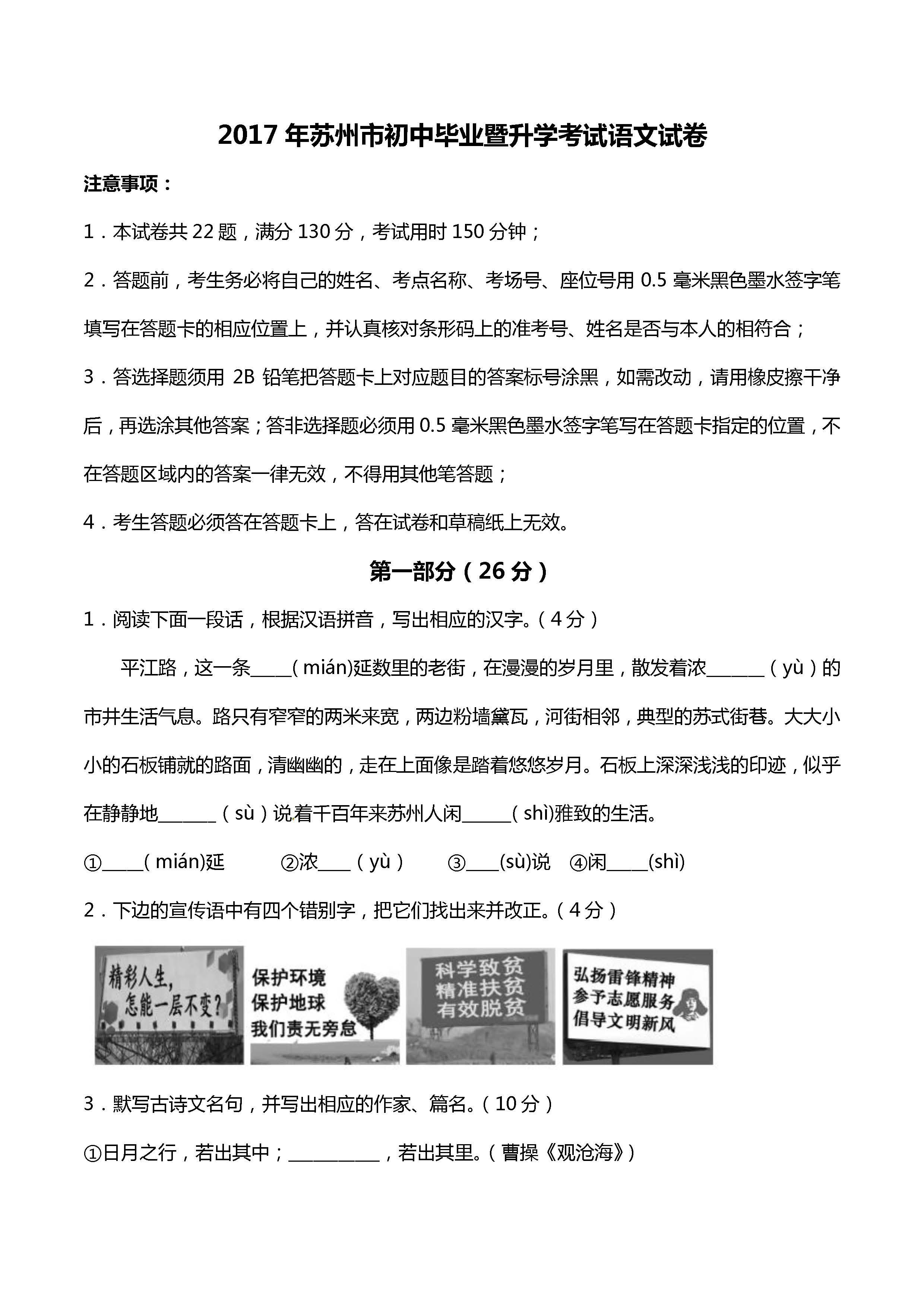 2017苏州中考语文试题及答案解析(图片版)