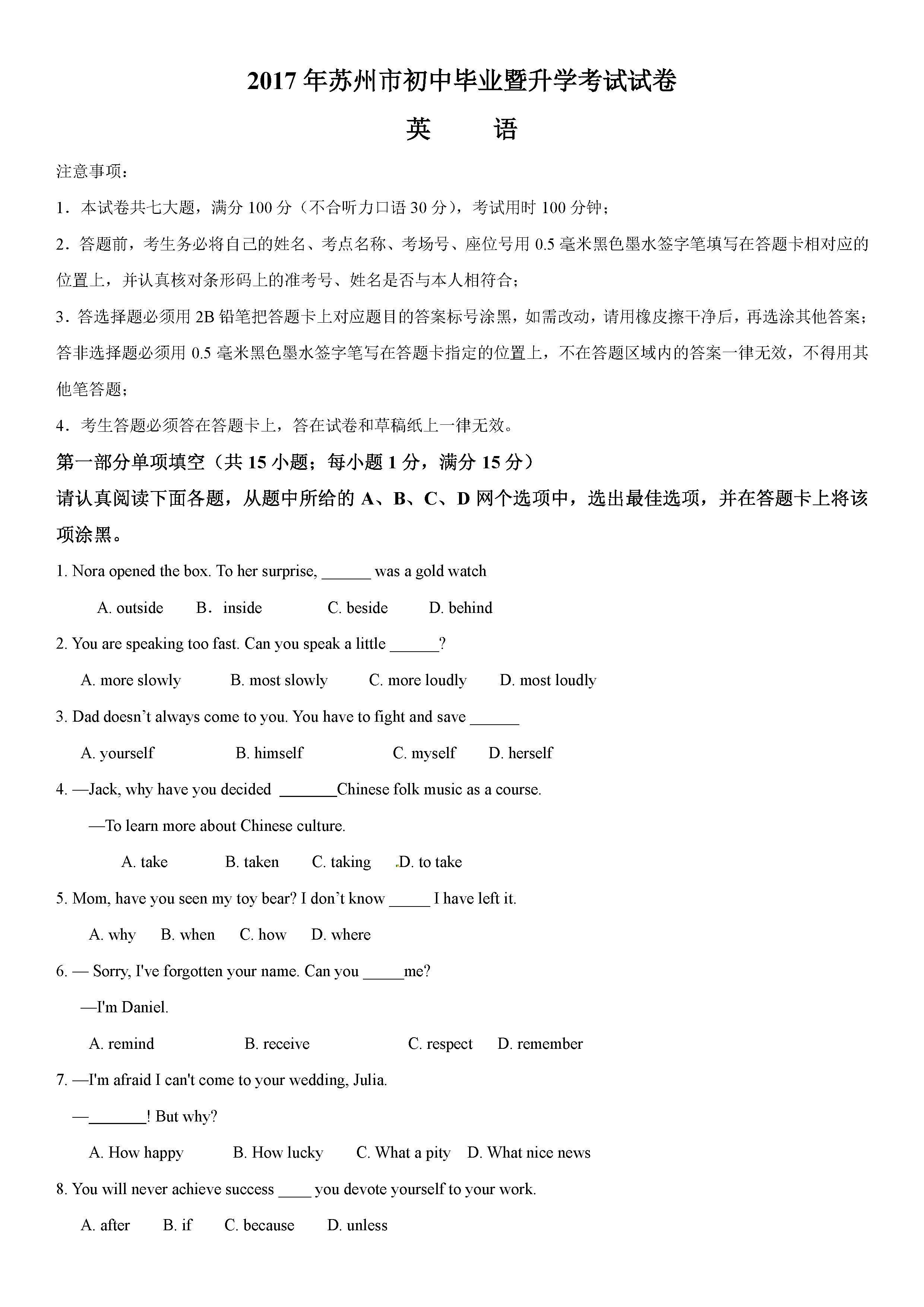 2017苏州中考英语试题及答案解析(图片版含答案)