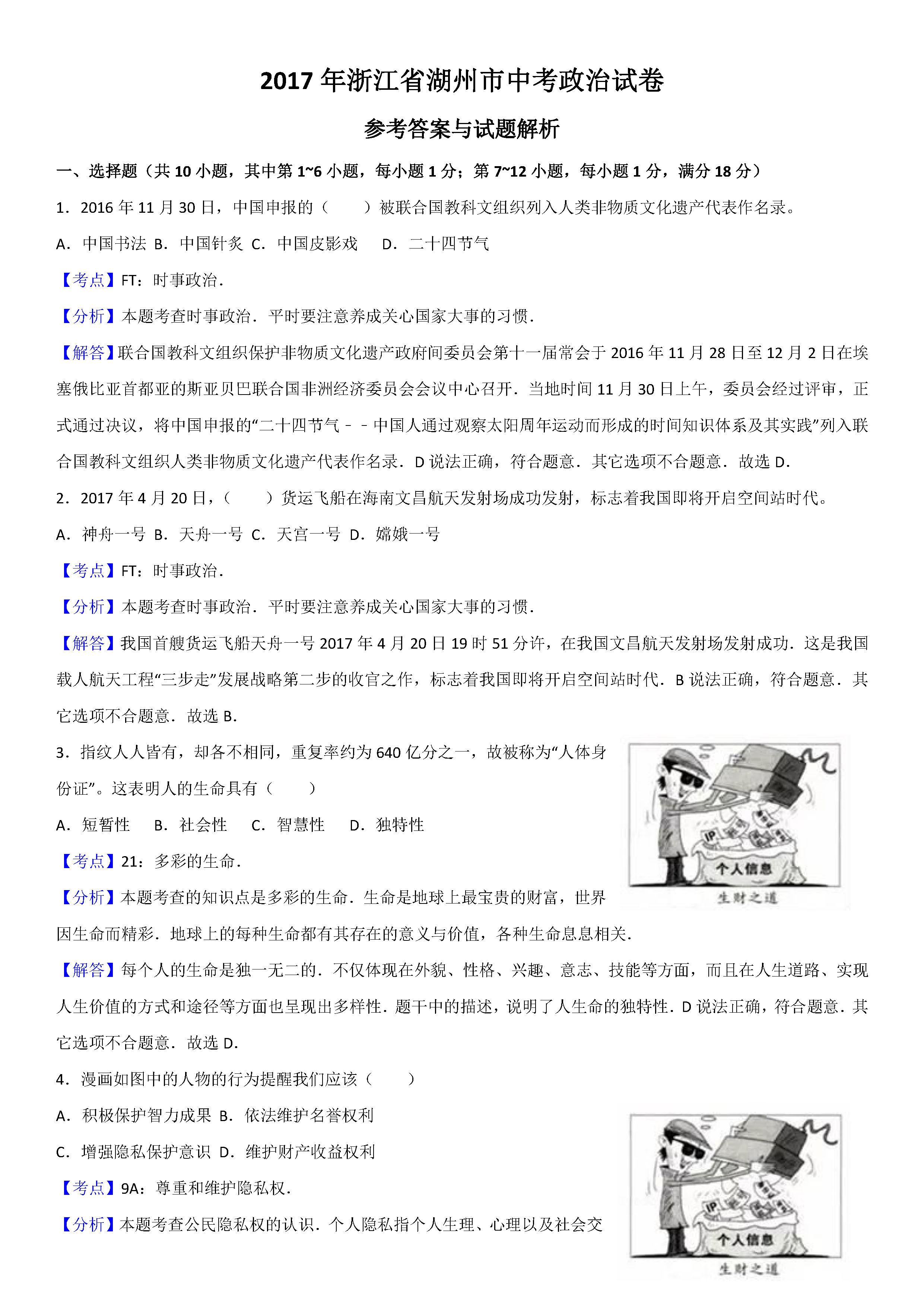 2017湖州中考思品试题及答案解析(word版含答案)