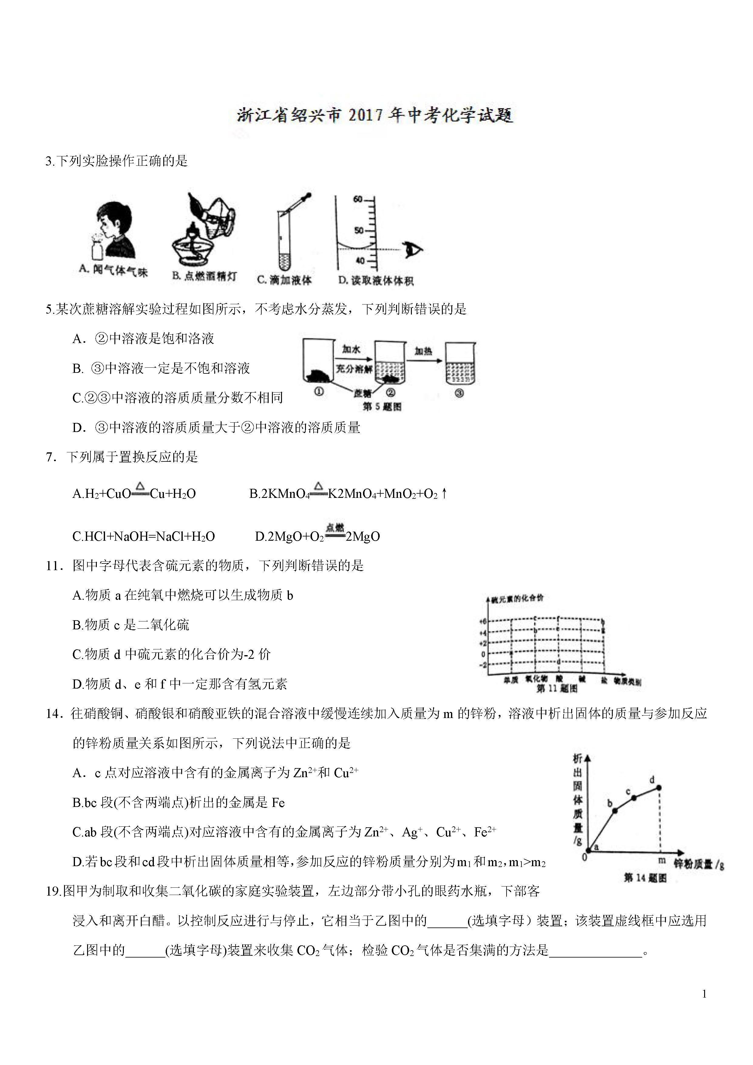 2017绍兴中考化学试题及答案解析(word版含答案)