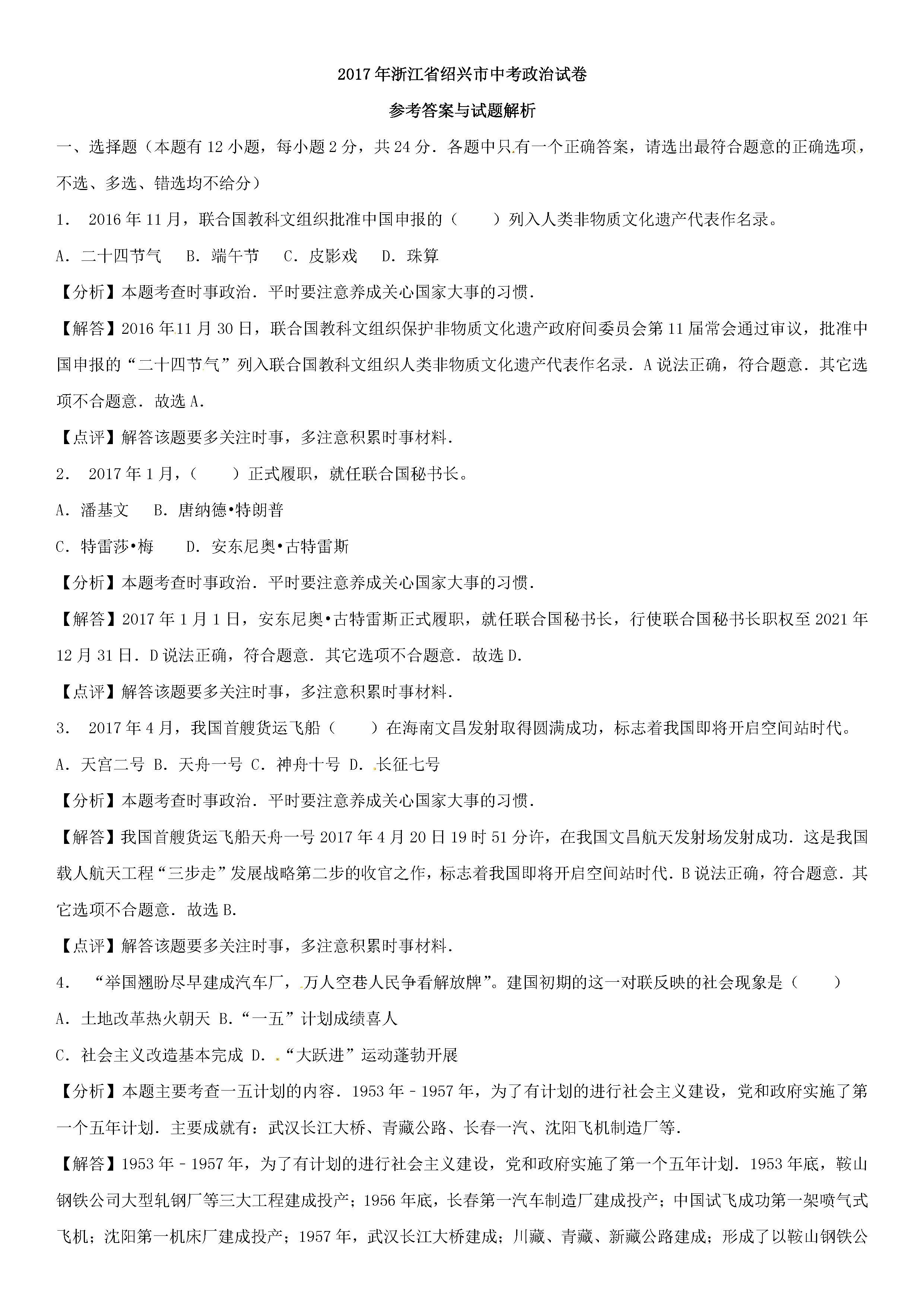 2017绍兴中考思品试题及答案解析(word版含答案)
