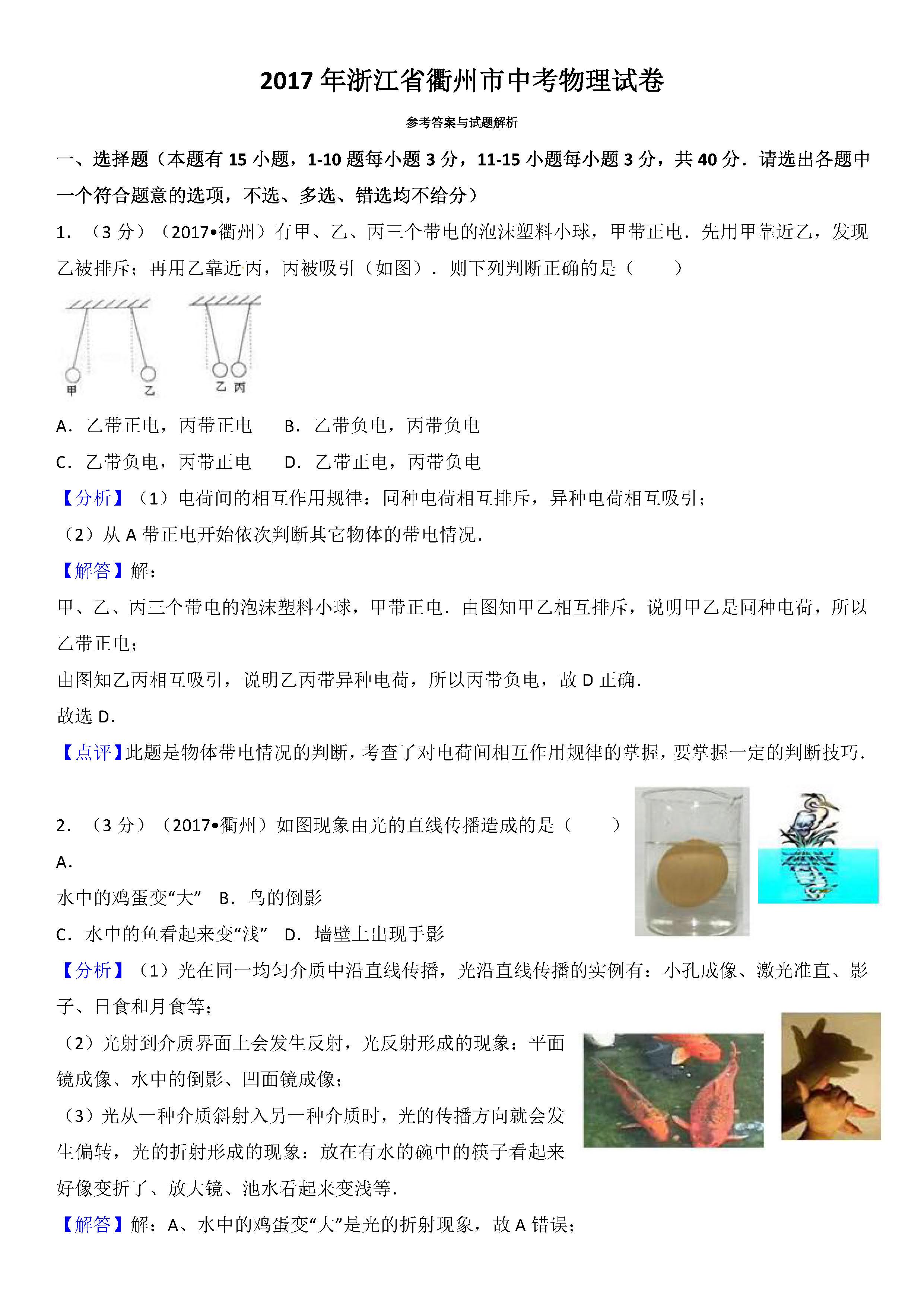 2017年衢州中考物理试题及答案解析(word版含答案)