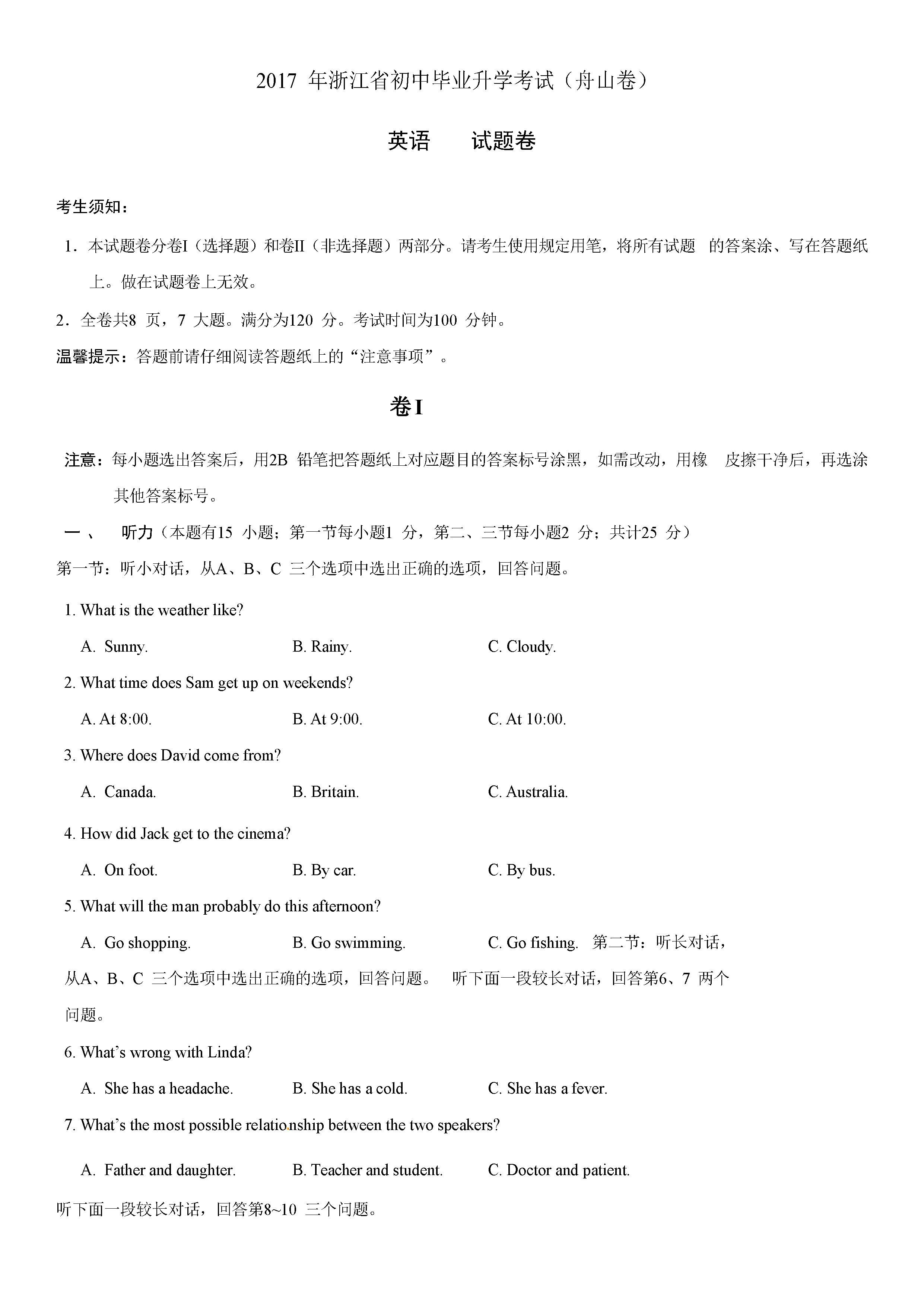 2017舟山中考英语试题及答案解析(word版含答案)