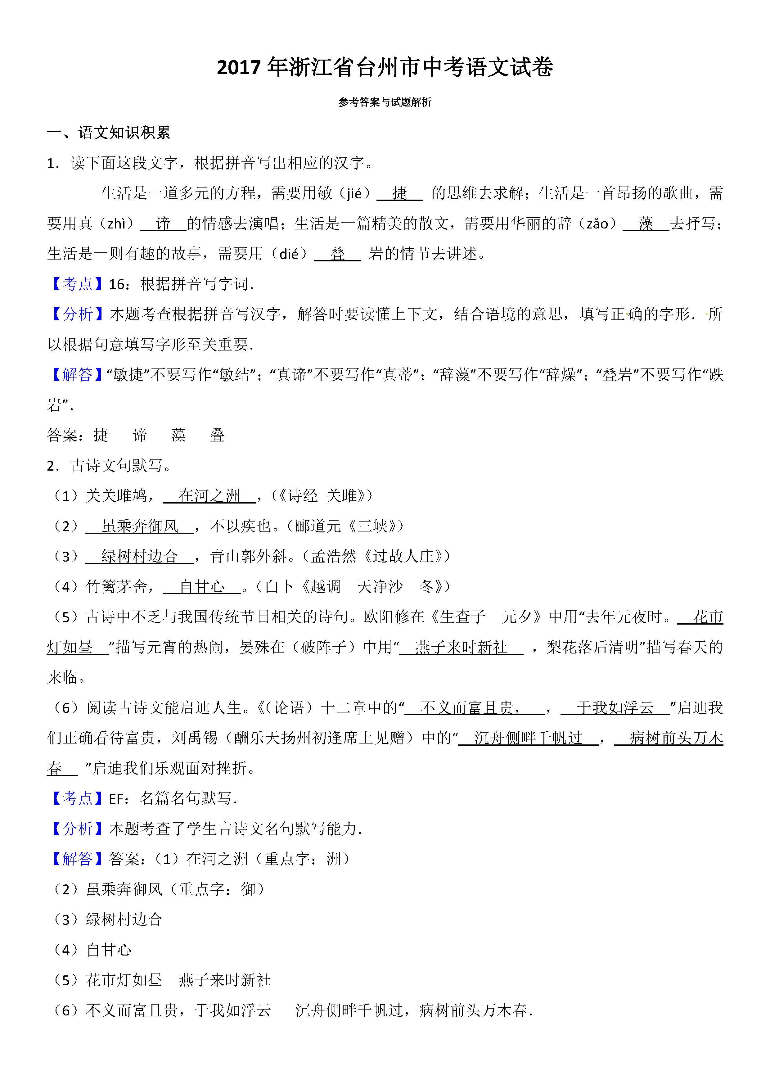 2017台州中考语文试题及答案解析(word版含答案)