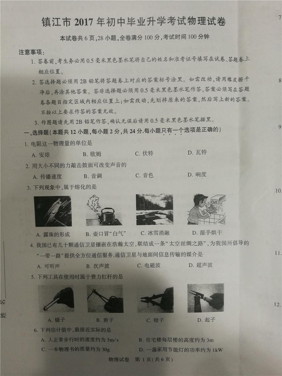 2017镇江中考物理试题及答案解析(图片版含答案)