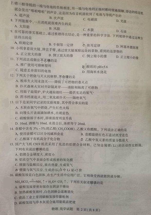 2017徐州中考化学试题及答案解析(图片版含答案)