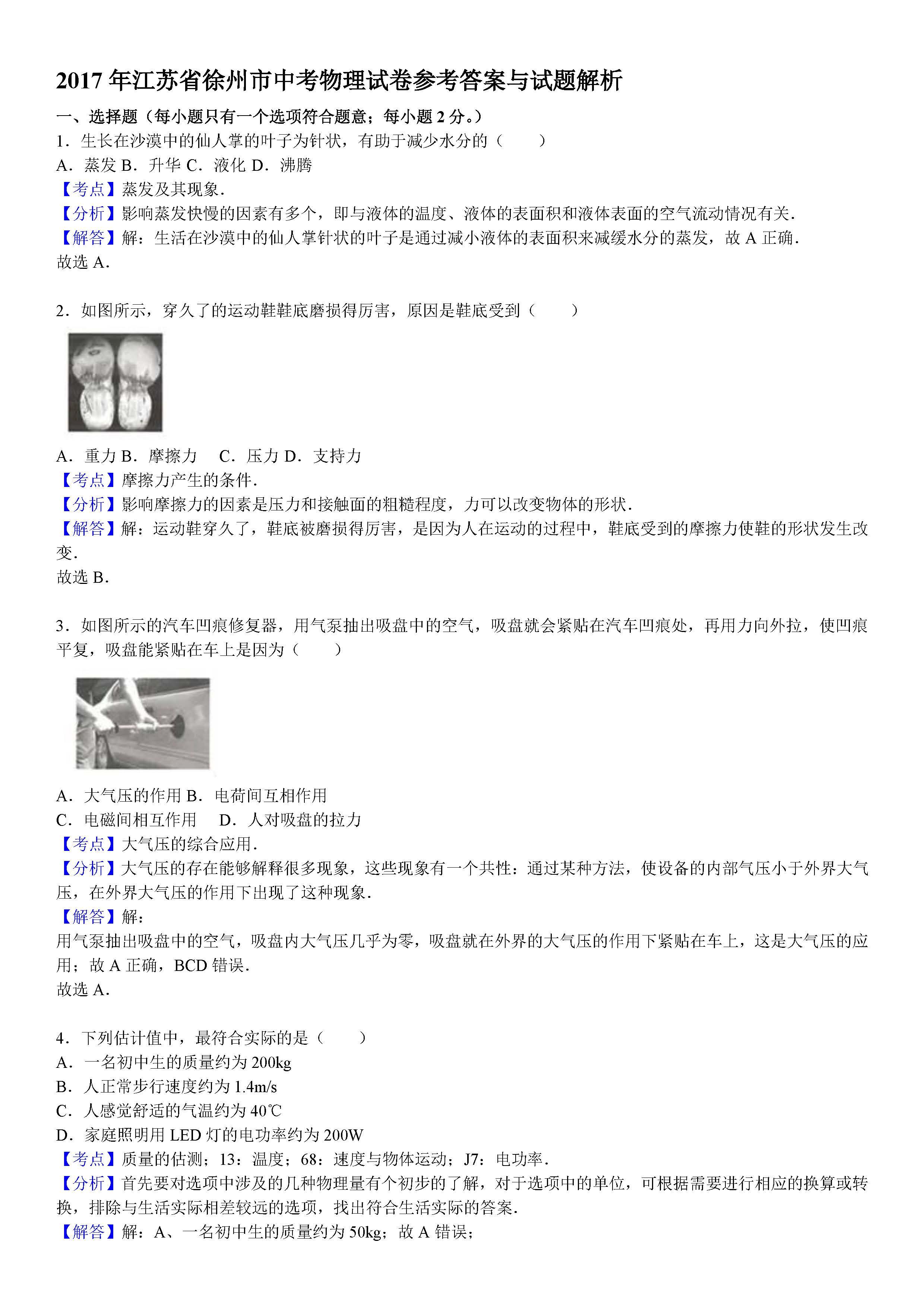 2017徐州中考物理试题及答案解析(图片版含答案)