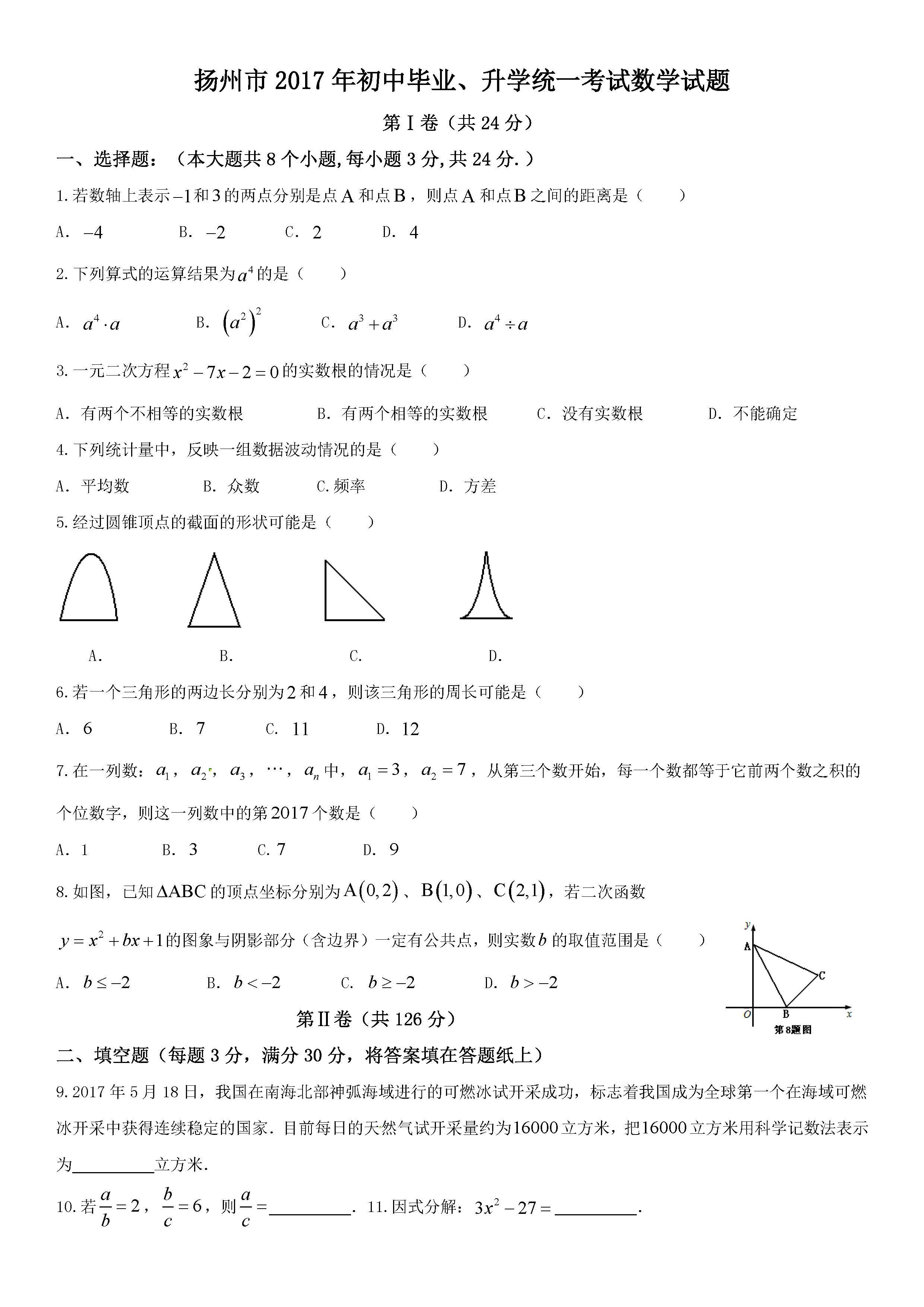 2017扬州中考数学试题及答案解析(图片版含答案)