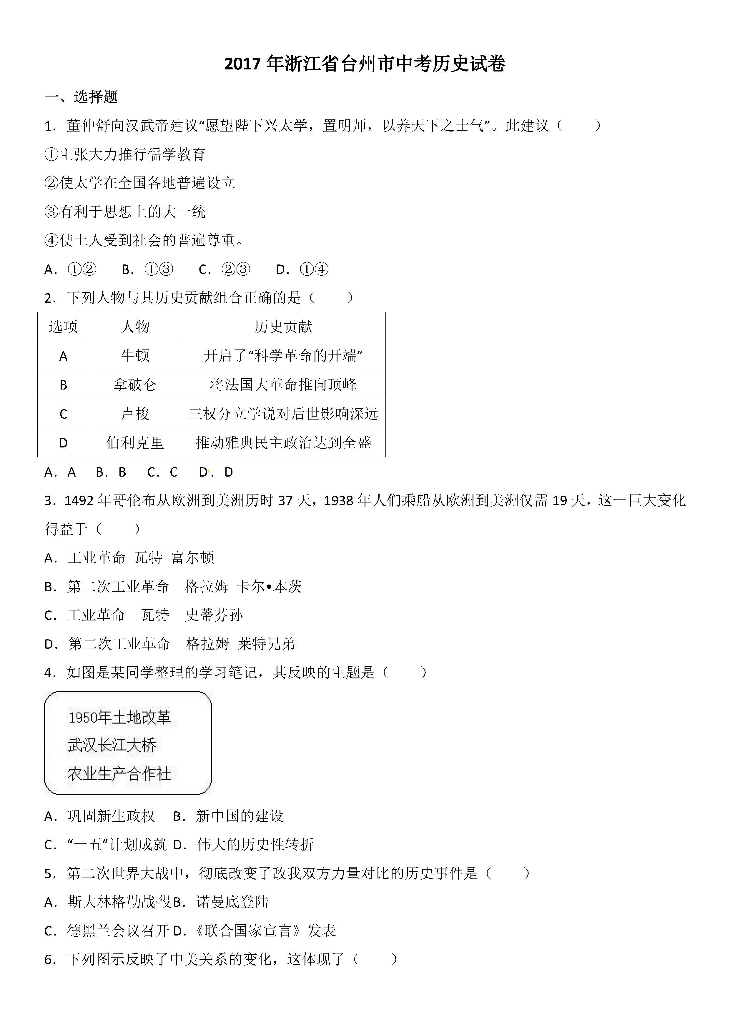 2017台州中考历史试题及答案解析(图片版含答案)