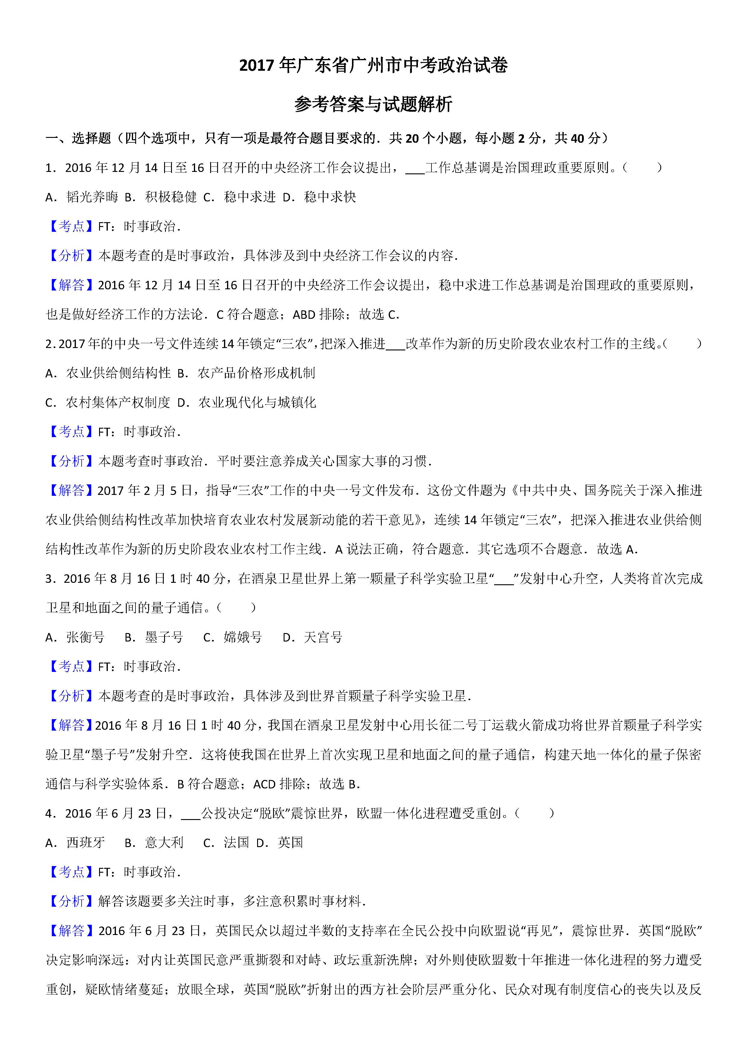 2017广州中考思品试题及答案解析(word版含答案)
