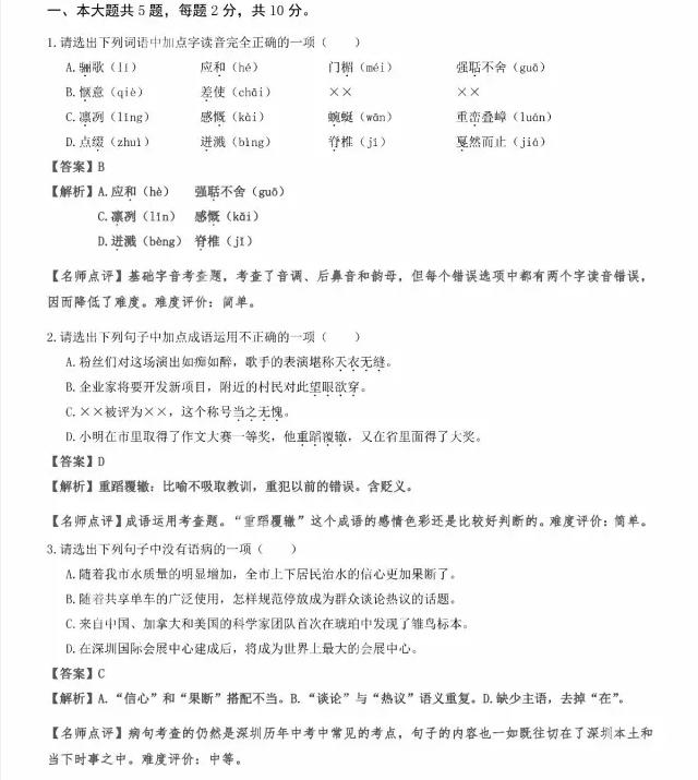 2017深圳中考语文试题及答案解析(图片版含答案)