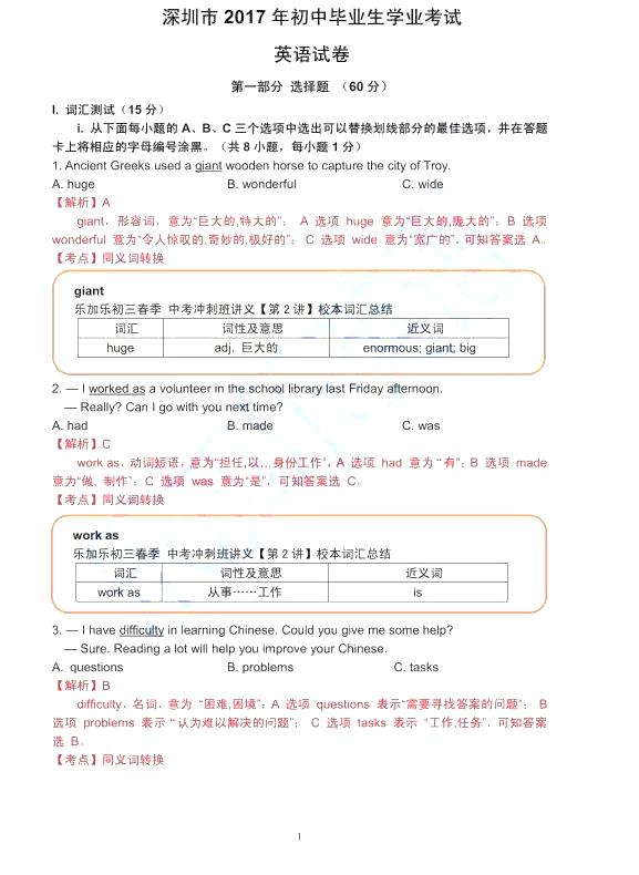 2017深圳中考英语试题及答案解析(图片版含答案)