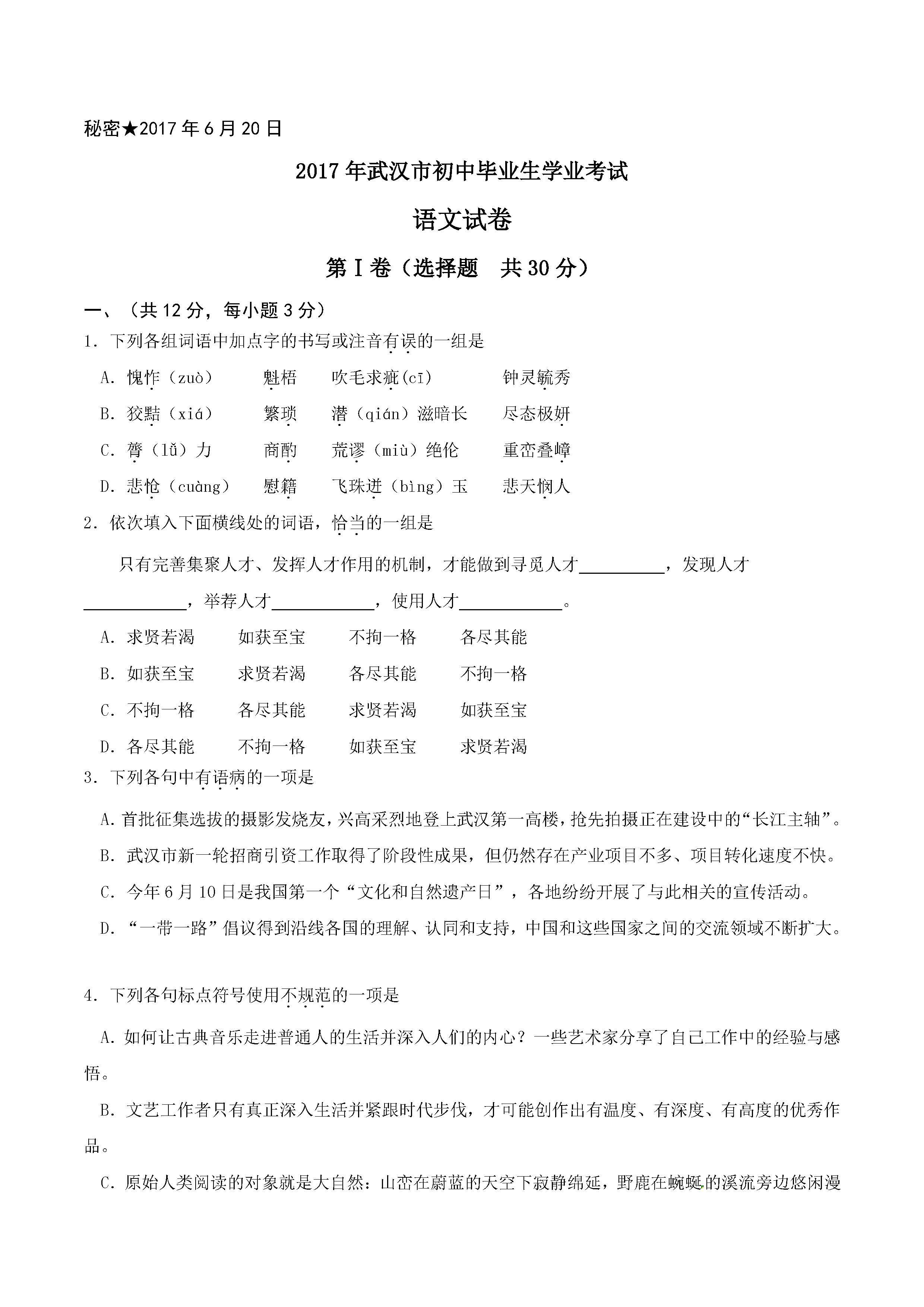 2017武汉中考语文试题及答案解析(图片版含答案)