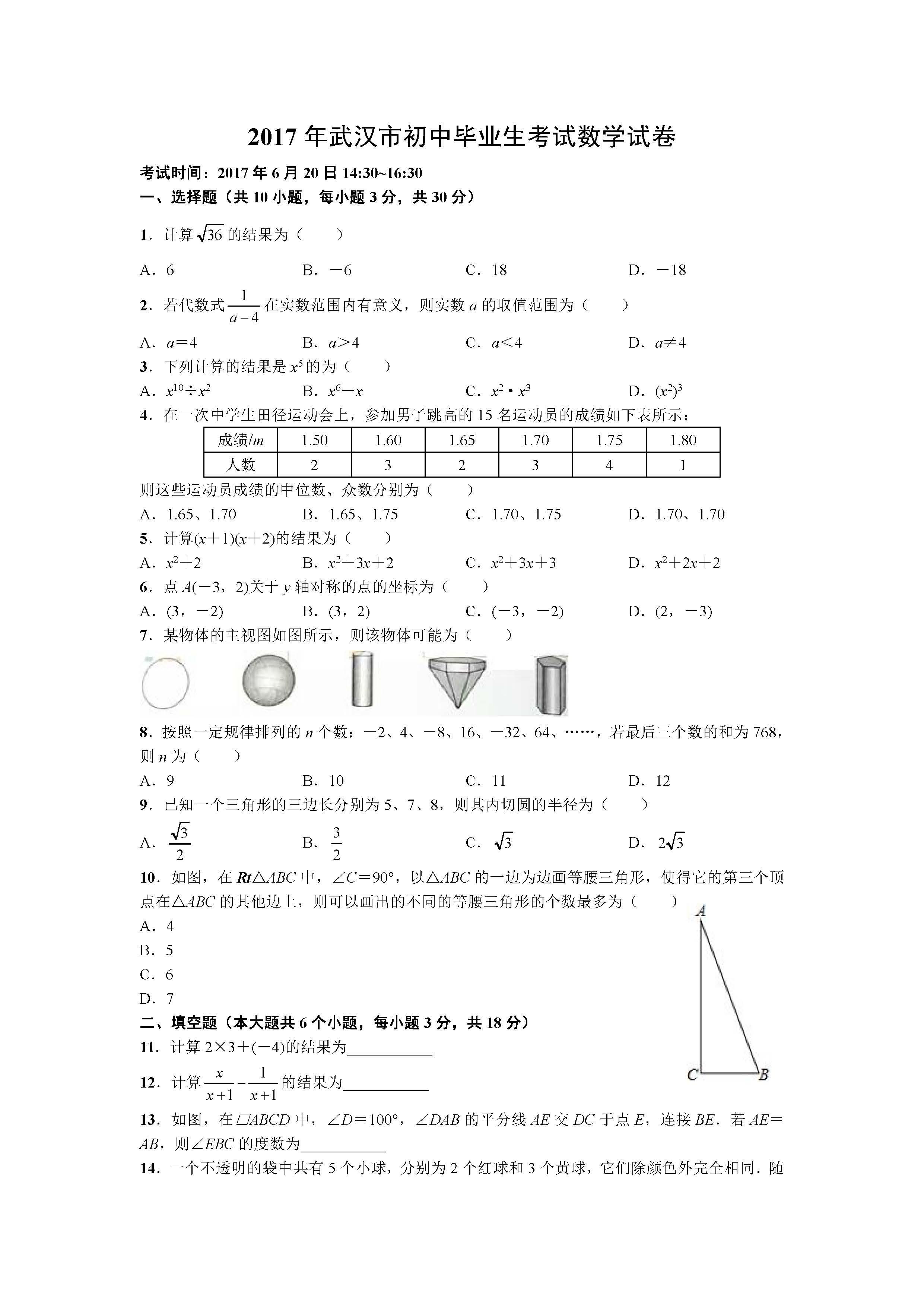 2017武汉中考数学试题及答案解析(图片版含答案)